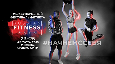 23-25 августа Международный Фестиваль Фитнеса Russian Fitness Fair 2.0