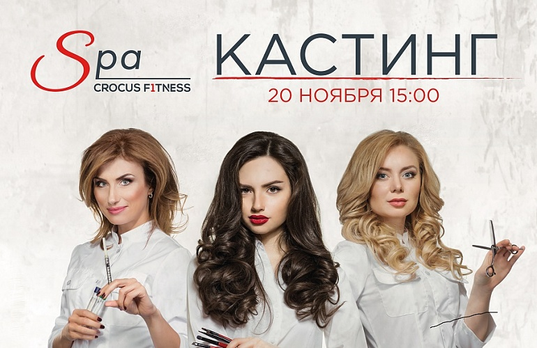 Кастинг в SPA Crocus Fitness