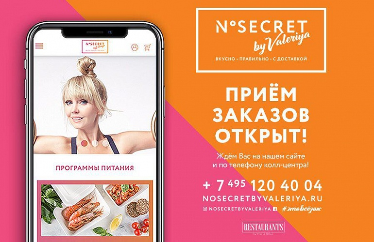 Сервис No secret by Valeriya